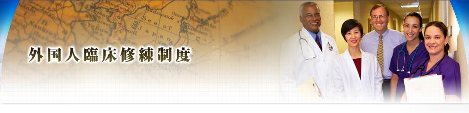 日本の最先端医療を学びませんか...